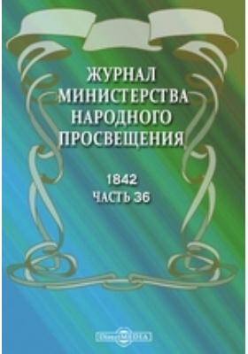 Журнал Министерства Народного Просвещения. 1842, Ч. 36