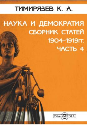 Наука и демократия. Сборник статей 1904-1919 гг., Ч. 4