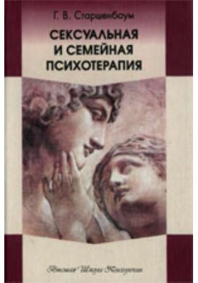 Сексуальная и семейная психотерапия: монография