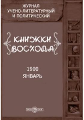 Книжки Восхода: журнал. 1900. Январь