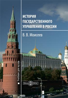 История государственного управления в России : учебник для вузов
