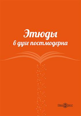 Этюды в духе постмодерна : сборник статей в форме монографии: монография
