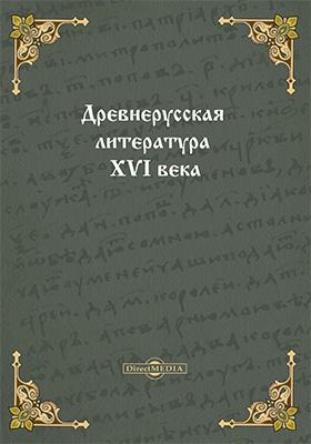 Древнерусская литература XVI века: хрестоматия