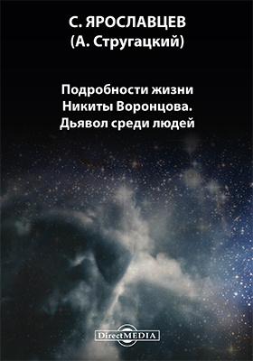 Подробности жизни Никиты Воронцова. Дьявол среди людей: художественная литература
