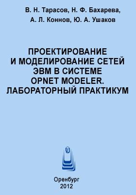 Проектирование и моделирование сетей ЭВМ в системе OPNET Modeler: лабораторный практикум