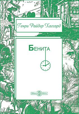 Бенита: художественная литература