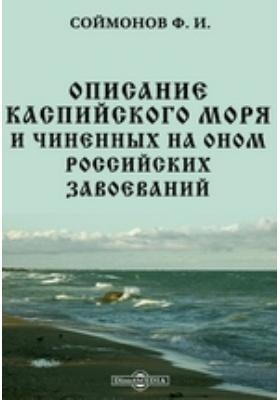 Описание Каспийского моря и чиненных на оном российских завоеваний