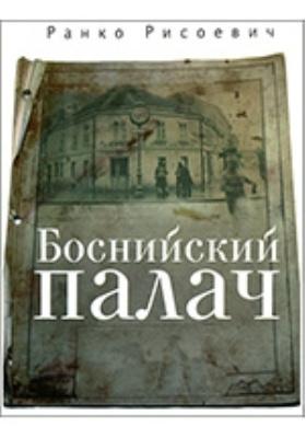 Боснийский палач: художественная литература