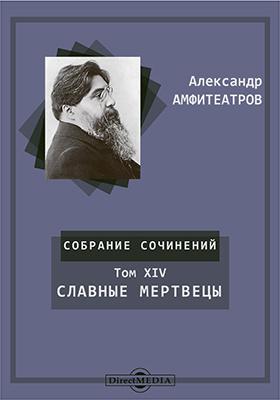Собрание сочинений А. В. Амфитеатрова: художественная литература. Т. 14. Славные мертвецы