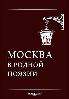 Москва в родной поэзии: художественная литература