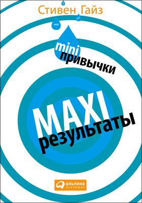 MINI-привычки— MAXI-результаты