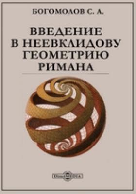 Введение в неевклидову геометрию Римана