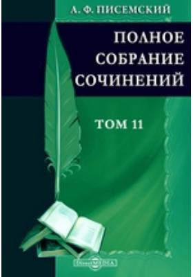 Полное собрание сочинений. Роман в пяти частях. Т. 11. Люди сороковых годов, Ч. 1-2