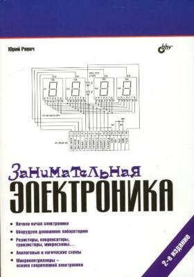 Занимательная электроника : 2-е издание, переработанное и дополненное