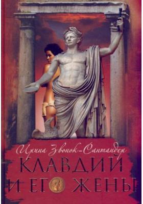 Клавдий и его жены
