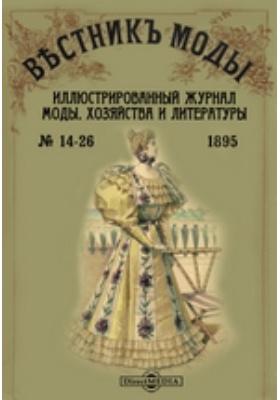Вестник моды. 1895. № 14-26