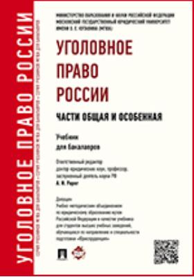 Уголовное право России. Части Общая и Особенная: учебник для бакалавров