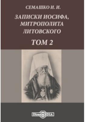 Записки Иосифа, митрополита Литовского. Т. 2