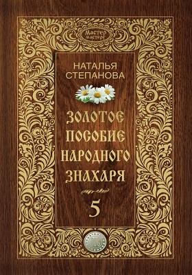 Золотое пособие народного знахаря. Кн. 5