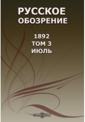 Русское обозрение. 1892. Т. 3, Июль