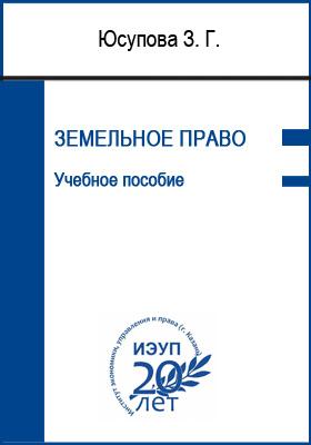 Земельное право: учебное пособие