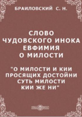 Памятники древней письменности. 101. Слово чудовского инока Евфимия о милости.