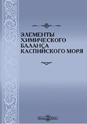 Элементы химического баланса Каспийского моря: научно-популярное издание