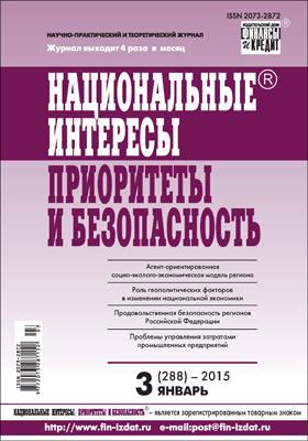Национальные интересы = National interests : приоритеты и безопасность: журнал. 2015. № 3(288)