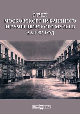 Отчет Московского Публичного и Румянцевского музеев за 1905 год, представленный директором музеев г. министру народного просвещения