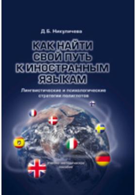 Как найти свой путь к иностранным языкам : Лингвистические и психологические стратегии полиглотов: учебно-методическое пособие