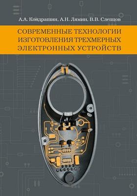 Современные технологии изготовления трехмерных электронных устройств: методическое пособие