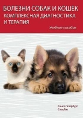 Болезни собак и кошек : Комплексная диагностика и терапия: учебное пособие