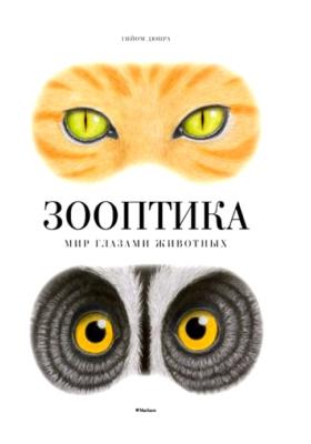 Зооптика. Мир глазами животных = Zooptique. Imagine Ce Que Les Animaux Voient