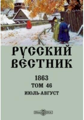 Русский Вестник: журнал. 1863. Том 46. Июль-август