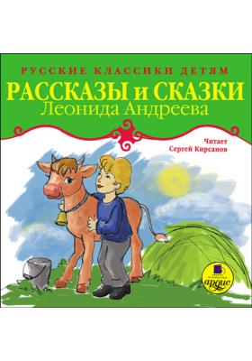 Классики детям. Рассказы и сказки Леонида Андреева