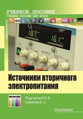Источники вторичного электропитания. Практикум: учебное пособие для вузов