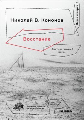 Восстание : документальный роман: документально-художественная литература