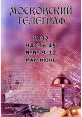 Московский телеграф: журнал. 1832. №№ 9-12, Май-июнь, Ч. 45