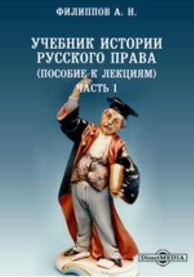 Учебник истории русского права (пособие к лекциям), Ч. 1