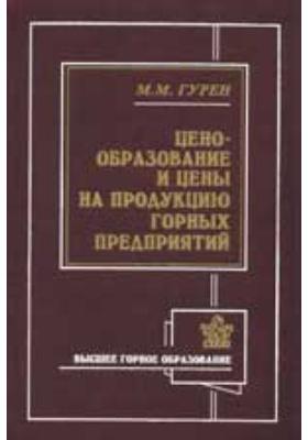 Ценообразование и цены на продукцию горных предприятий: учебник