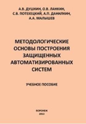 Методологические основы построения защищенных автоматизированных систем: учебное пособие