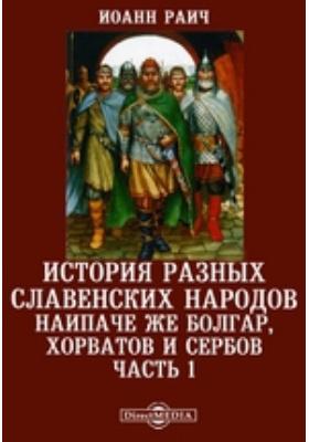 История разных славенских народов наипаче же болгар, хорватов и сербов, Ч. 1