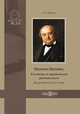 Михаил Щепкин. Его жизнь и сценическая деятельность: документально-художественная литература
