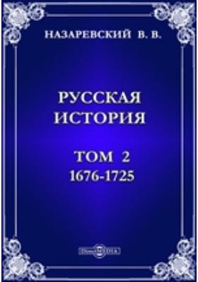 Русская история. Т. 2. 1676-1725