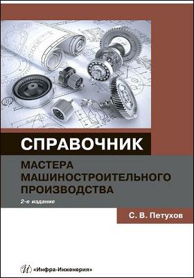 Справочник мастера машиностроительного производства: учебное пособие