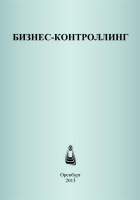 Бизнес-контроллинг: учебное пособие