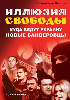 Иллюзия свободы : куда ведут Украину новые бандеровцы