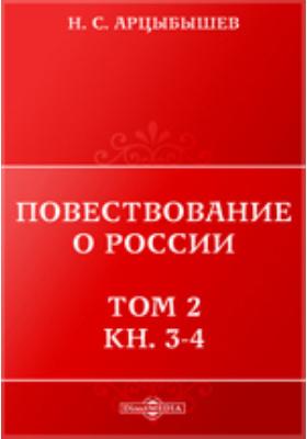 Повествование о России. Т. 2, Кн. 3-4