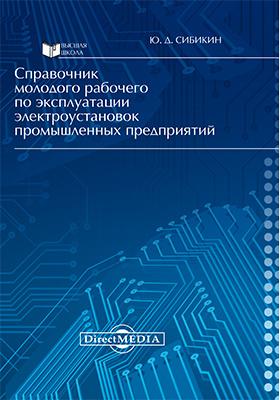 Справочник молодого рабочего по эксплуатации электроустановок промышленных предприятий: справочник