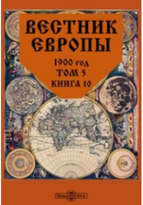 Вестник Европы. 1900. Т. 5, Книга 10, Октябрь